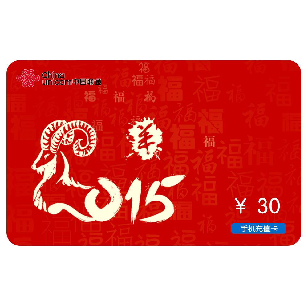 【积分兑换】30元手机充值卡【移动,联通】