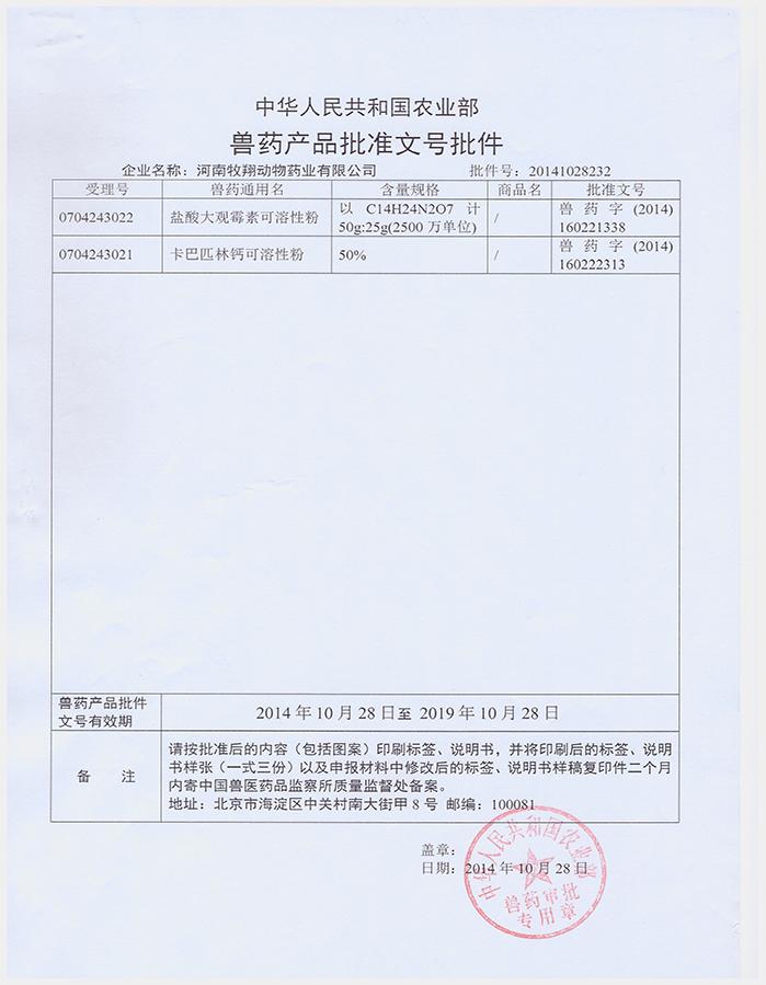 卡巴匹林钙可溶性粉批准文件.jpg