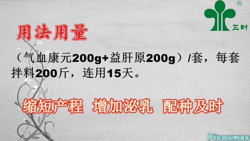 气血康元+益肝原 (3).jpg